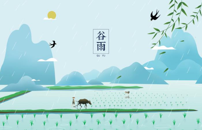 二十四节气之谷雨丨人间春暮 雨生百谷