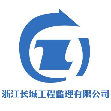 浙江长城工程监理有限公司