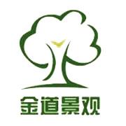 杭州金道景观设计有限公司