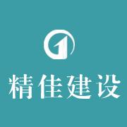 重庆精佳建设工程集团