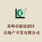 苏州市新沧浪房地产开发有限公司