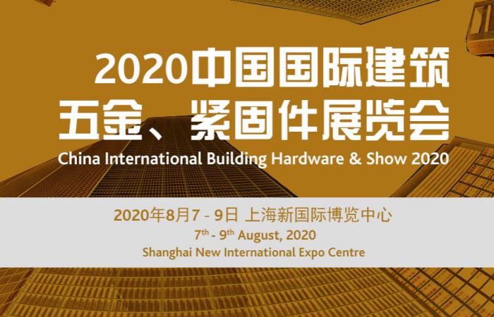 2021中国国际五金展(CIHS'20)
