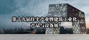 第十九届住宅产业暨建筑工业化产品与设备展