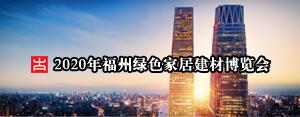 2020年福州绿色家居建材博览会