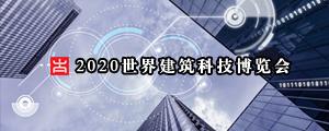 2020世界建筑科技博览会