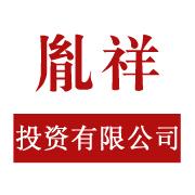 广西南宁胤祥投资有限公司