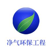 四川净气环保工程有限公司
