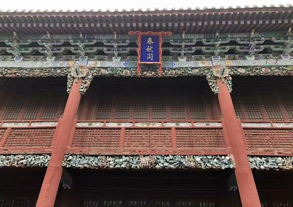 聊城山陕会馆·春秋阁