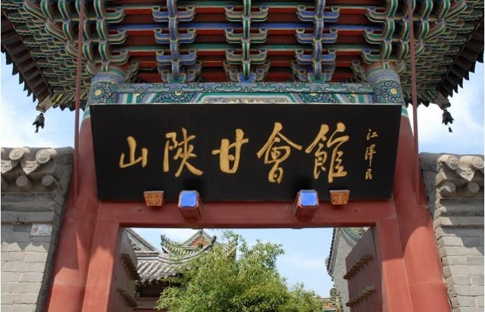 开封山陕甘会馆——馆庙合一的清代古建筑