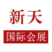 福建省新天国际会展有限公司