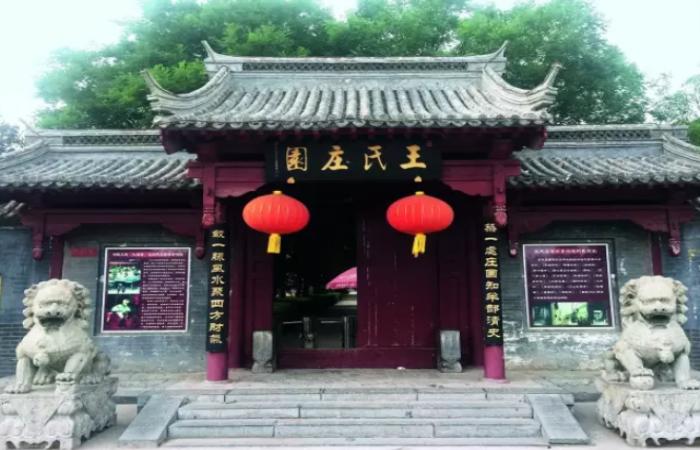 保定古建筑王氏莊園——400年歷史的豪門巨宅