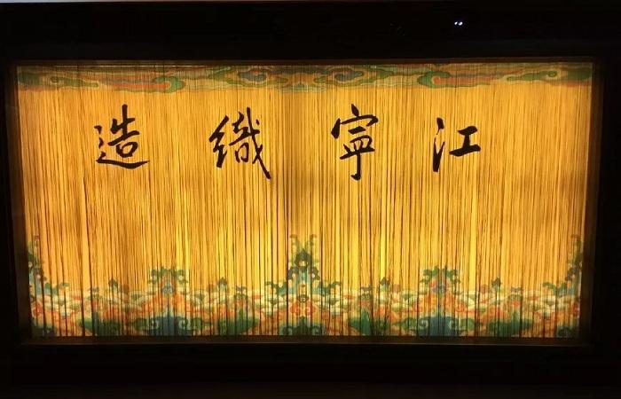 江宁织造府,见证曹雪芹家族兴衰荣辱近百年