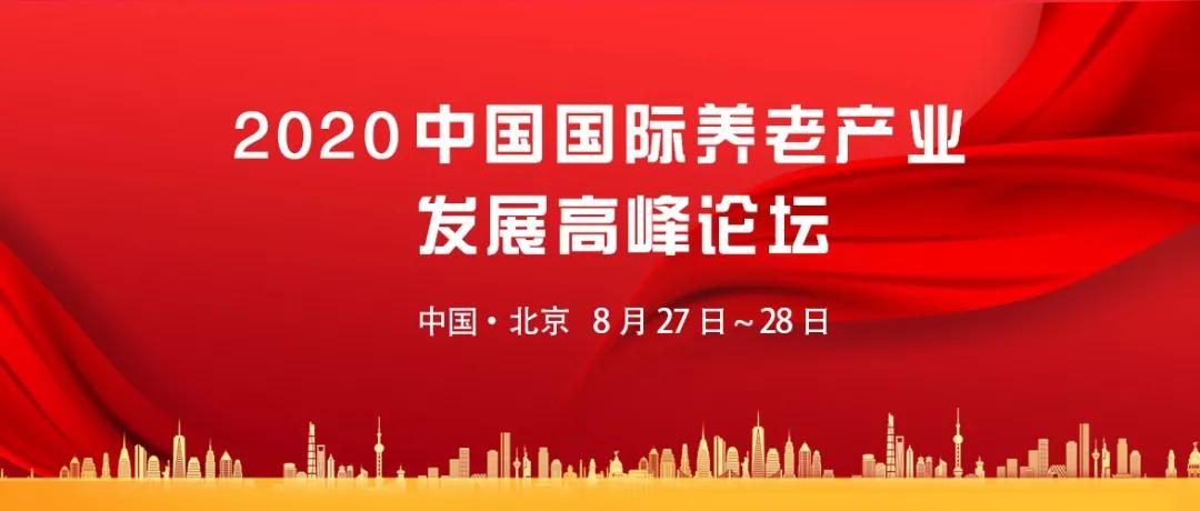 2020中国国际养老产业发展高峰论坛于8月北京举行