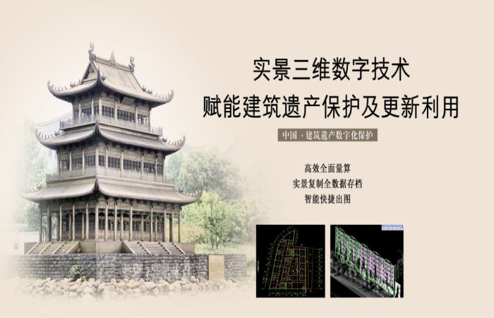 古建中国实景三维数字技术,赋能建筑遗产保护及更新!