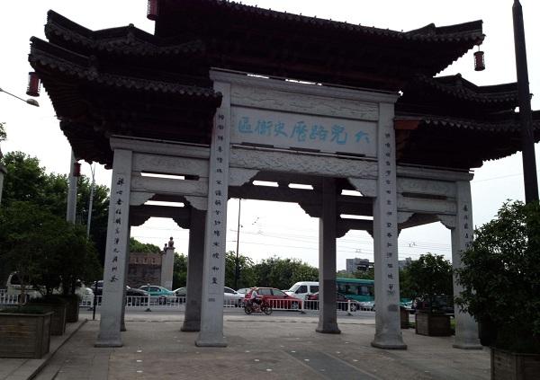 杭州十大历史文化街区
