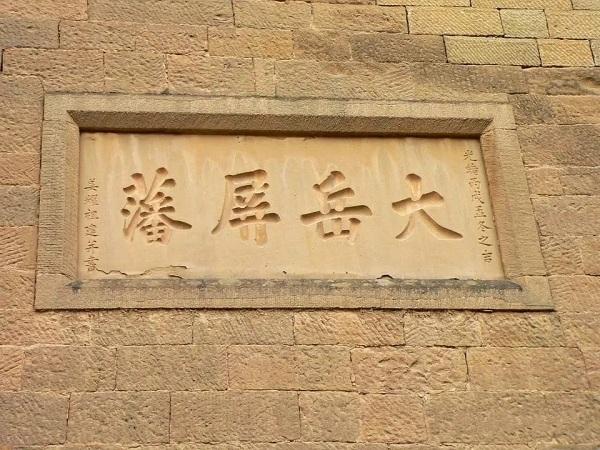"""姜氏庄园""""大岳屏藩""""石刻匾"""