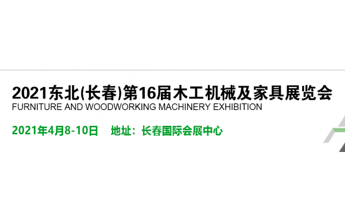2021东北(长春)第十六届国际家具展览会