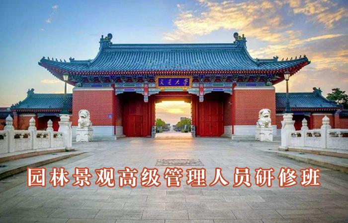 上海交通大学园林景观高级管理人员研修班