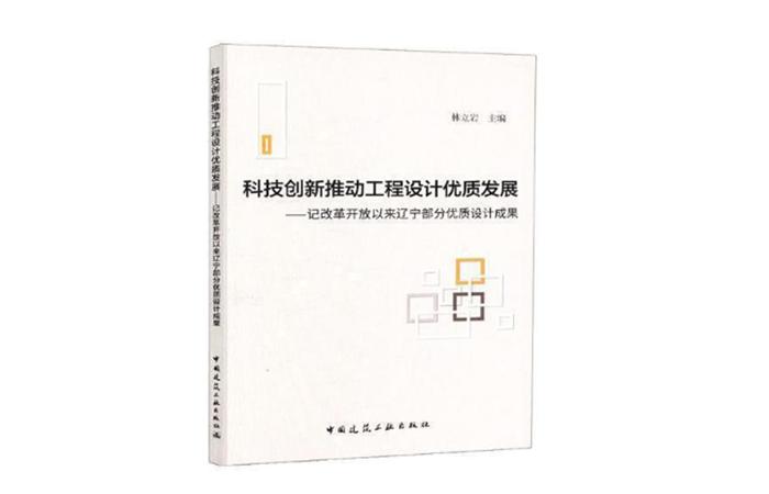 建筑大师林立岩著作《科技创新推动工程设计优质发展》