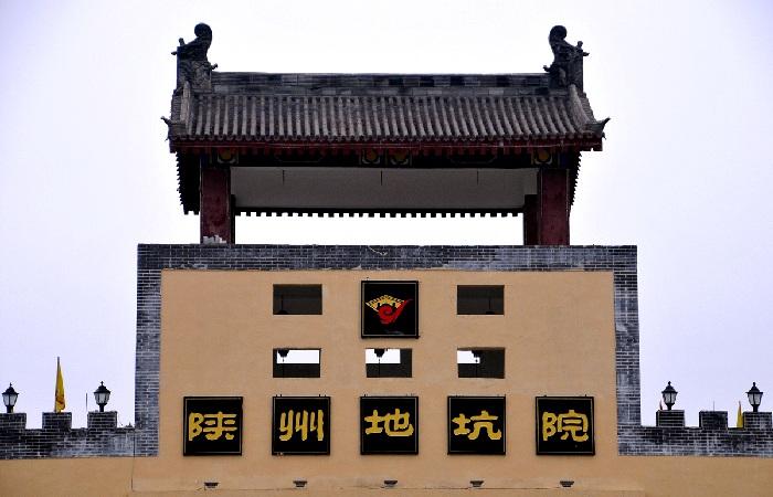 陕州地坑院——神奇的地下建筑