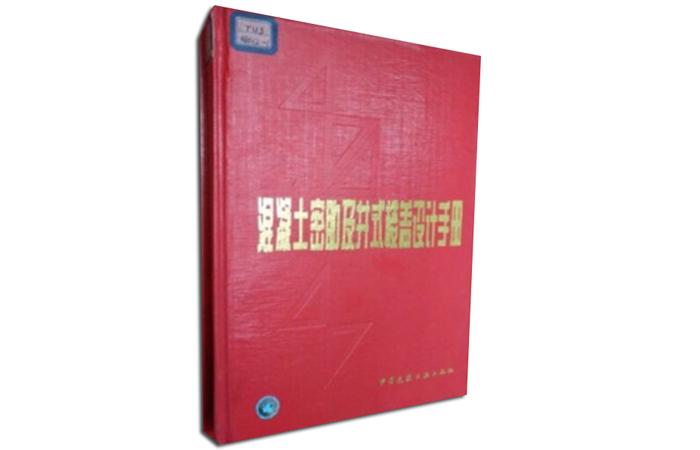 建筑大师吴学敏设计作品-《混凝土密肋及井式楼盖设计手册》