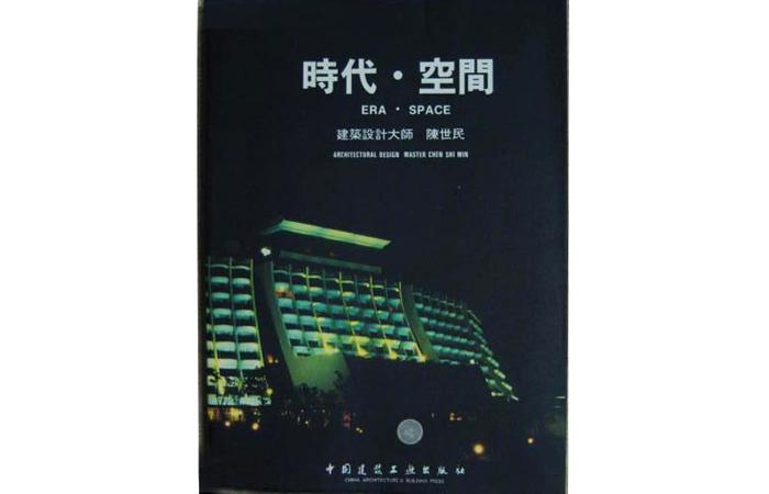 建筑大师陈世民个人专著-《时代 空间》