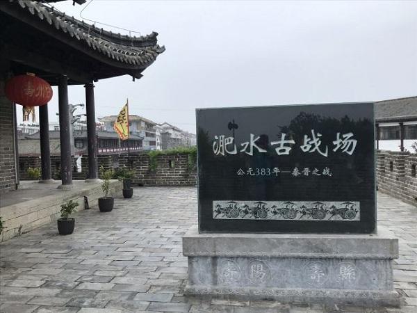 寿县古城·淝水古战场