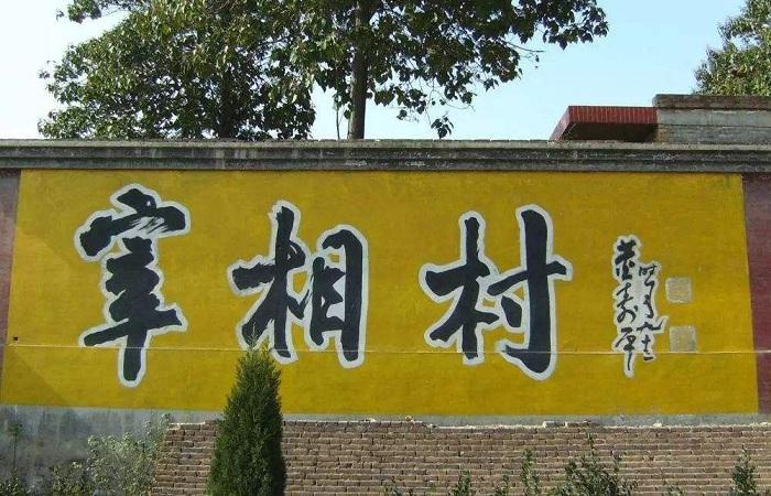 """""""中华宰相村""""——裴柏村的文化密码"""