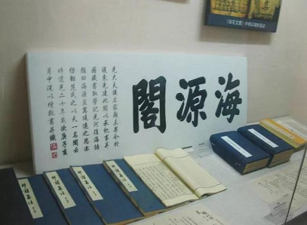 海源阁收藏书籍