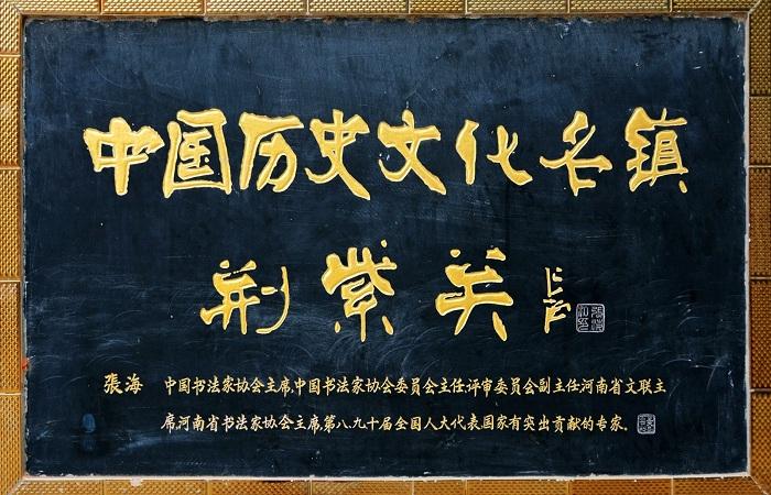 荆紫关古镇:清代一条街,一脚踏三省