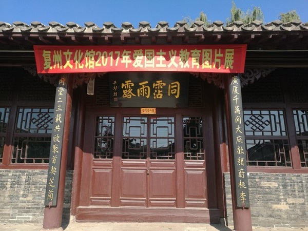 横山书院正厅