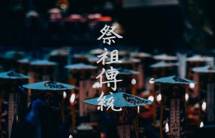 中元节——中国传统祭祖大节