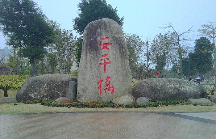 中国古代最长的连梁式石板平桥——安平桥