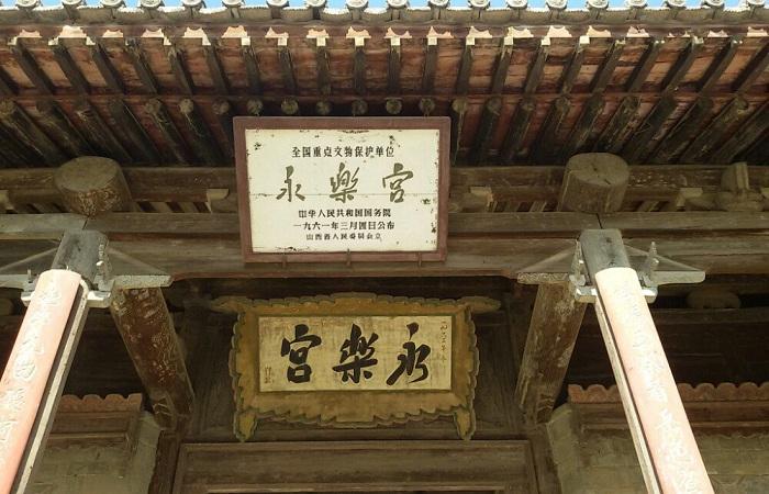 山西永乐宫发现蒙元时期道教纸质文物