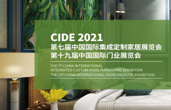 2021第19届中国北京国际门业展览会