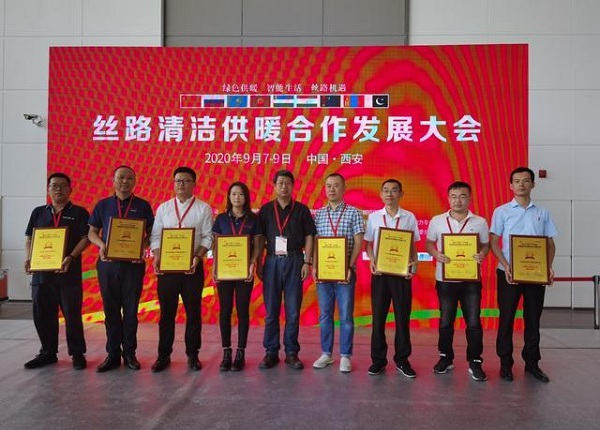 2020丝路绿色建筑产业发展大会在陕举行