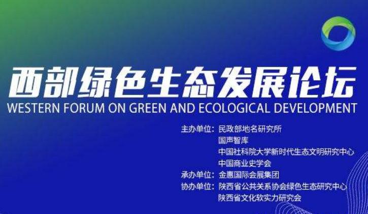 2020第二届西部绿色生态发展论坛
