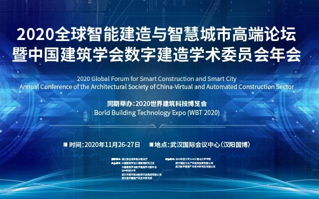 2020全球智能建造与智慧城市高端论坛
