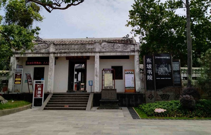 东坡书院——海南书院的肇始