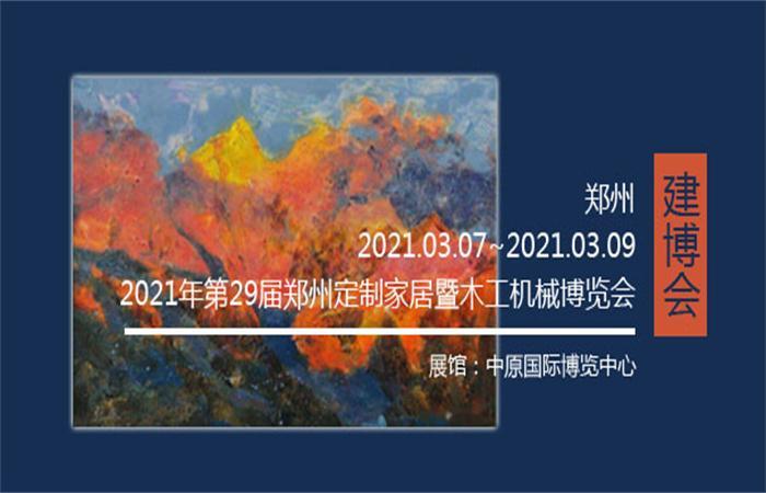 2021第29届郑州定制家居暨木工机械博览会