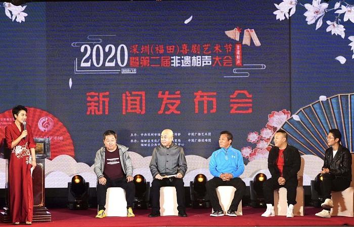 第二届非遗相声大会拉开序幕 将于10月29日在深圳举行