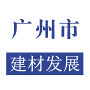 广州市建材发展有限公司