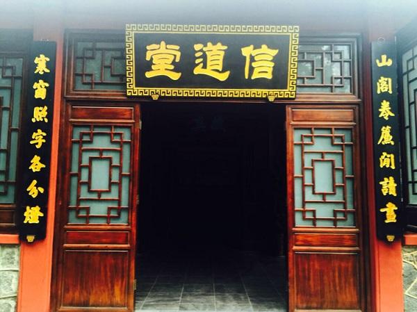 泰山书院·信道堂