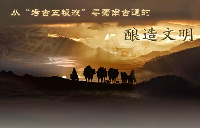 """从""""考古五粮液""""寻蜀南古道的酿造文明"""