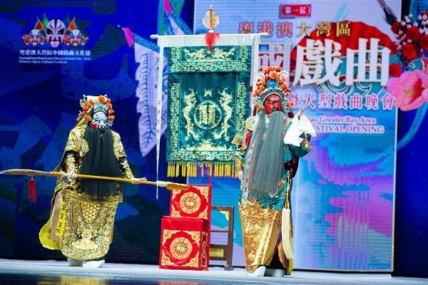 粤港澳大湾区中国戏曲文化节