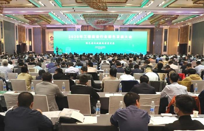 2020工程建设行业发展大会在武汉举行