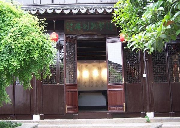 铁琴铜剑楼