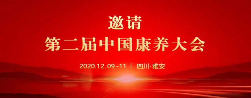 12.9-11四川雅安——第二届中国康养大会