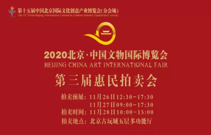 9大亮点大放异彩,中国文物国际博览会即将开幕!
