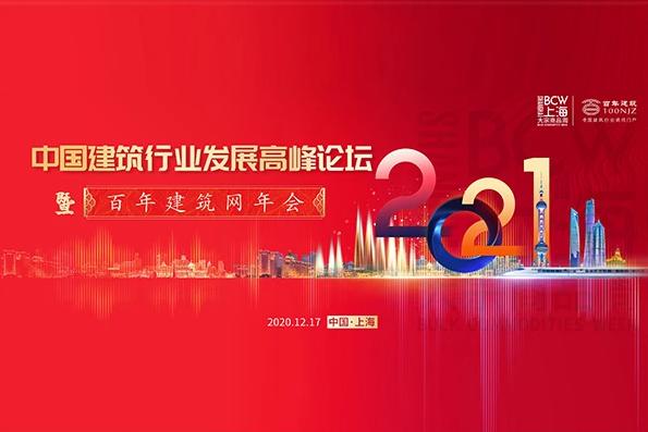 """2021中国建筑行业发展高峰论坛暨""""百年建筑网""""年会"""